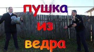 СДЕЛАЛИ ПУШКУ ИЗ ВЕДРА! (пародия на SlivkiShow)