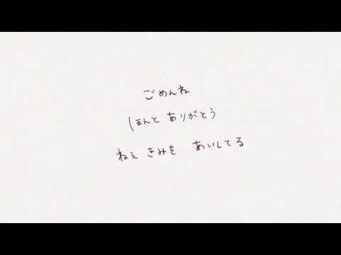 ももちひろこ 「and I...」(Acoustic Version) Official Music Video