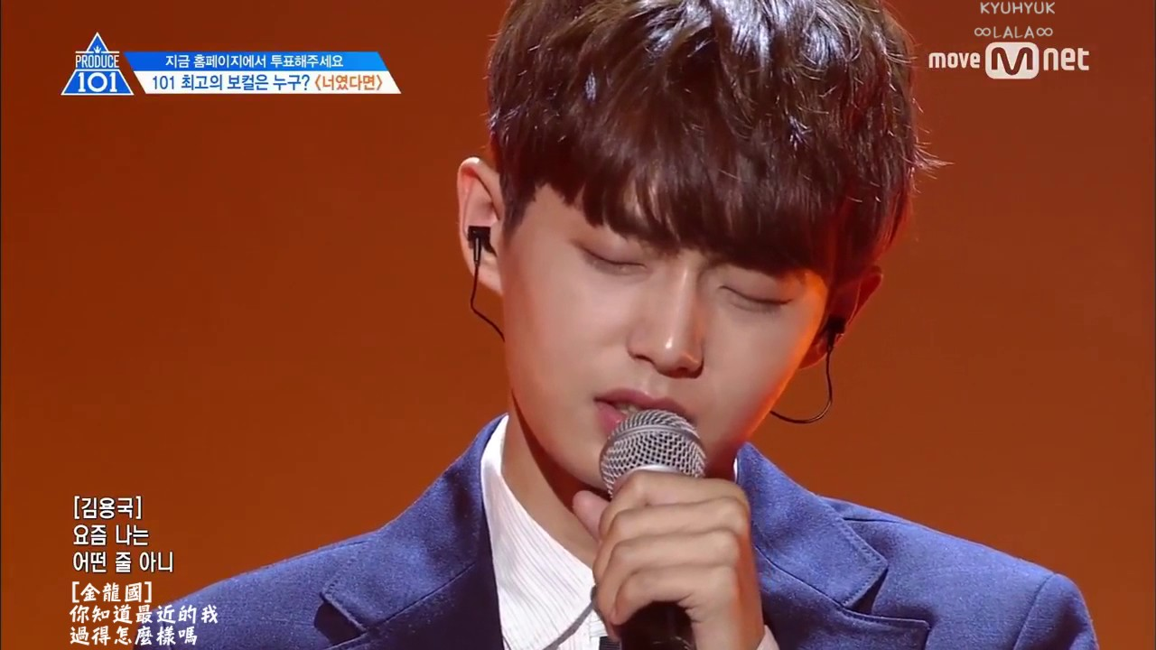 [中字/繁中] Produce 101 Season2-Vocal Position-너였다면(如果是你)