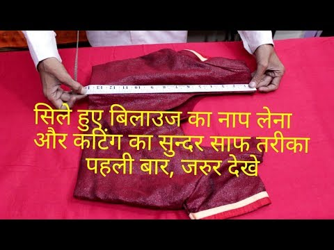 how to take measurement from stitched blouse सिले हुए बिलाउज से नाप लेने का तरीका और कटिंग,