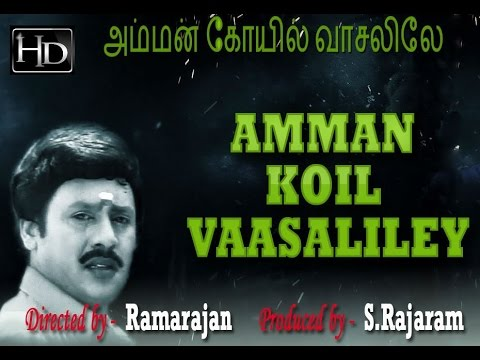 Amman Kovil Vasalelay | Full Length Tamil Movie | Ramarajan | Sangeeta | Senthil| | 1996