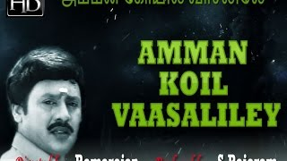 Amman Kovil Vasalelay│Full Tamil Movie│Ramarajan, Sangita