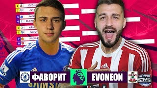 КУБОК ФИФЕРОВ | ПОЛУФИНАЛ FAVOR1TE VS EVONEON