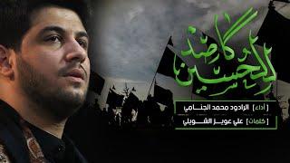 للحسين قاصد   محمد الجنامي ( المشايه )