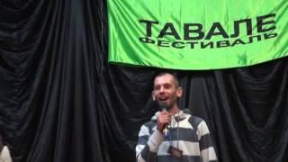 Тавале 2012. Представление тренеров, блок 32.