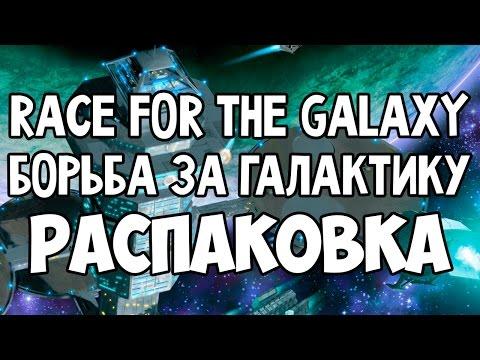 Игра Борьба за галактику Race for the Galaxy все о
