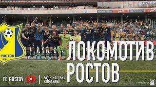 лОКОМОТИВ - РОСТОВ  FCR Live  31.08.19
