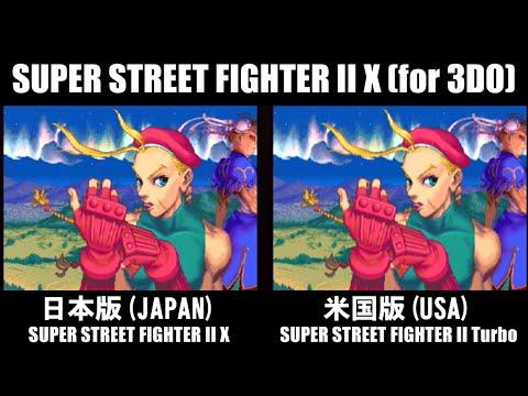 スーパーストリートファイターIIX(3DO版)の日米比較 [GV-VCBOX,GV-SDREC]