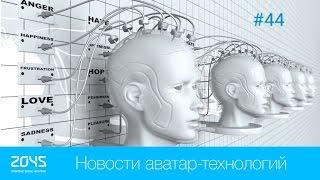 #44 Новости аватар-технологий / Итоги 2015 года Ч.I/ Кибермедицина, Борьба со старением, ИИ etc.