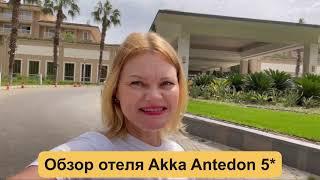 Akka Antedon 5 отель Турции 5 звёзд Кемер