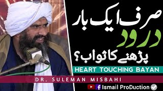 Sirf Aik Bar Darood Parnay Ka Sawab - Heart Touching Bayan By Dr. suleman Misbahi
