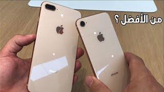 مقارنة بين ايفون 8 بلاس وايفون 8| Iphone 8 vs Iphone 8 Plus |من الأفضل؟