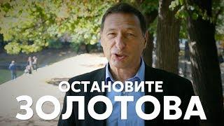 Борис Кагарлицкий: Остановите Золотова!