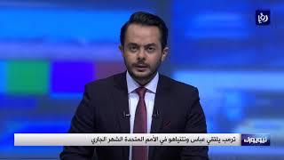 ترمب يلتقي عباس ونتنياهو في الأمم المتحدة الشهر الجاري - (6-9-2017)