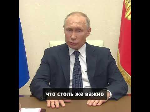 Обращение Президента РФ к россиянам в связи с ситуацией с коронавирусом