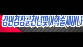 강민첨 장군 학술대회