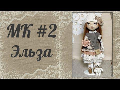 Часть 2. Кукла своими руками. Создание куклы Эльза.