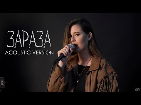 Elvira T - Зараза (Acoustic version)