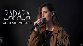 Download Elvira T - Зараза (Acoustic version) Mp3 and Videos