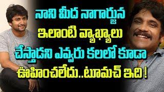 Nagarjuna Heaps Praises on Nani | Celebrity News | Telugu Boxoffice