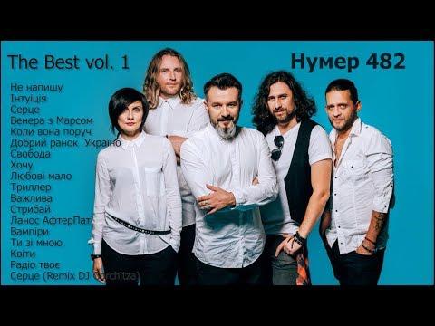 Нумер 482 - The Best Vol. 1