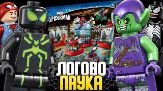 LEGO Marvel Человек-Паук 2021 Нападение на мастерскую паука. Обзор Лего марвел 76175