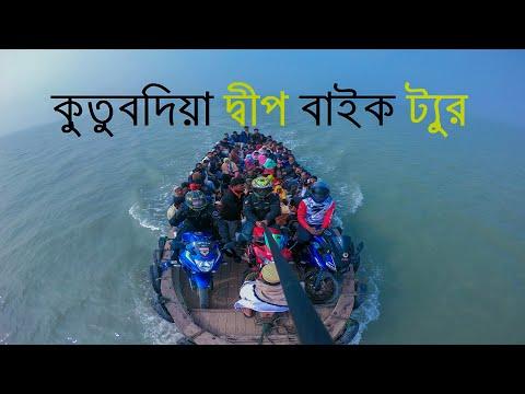 Kutubdia Dwip Bike Tour | Motovlog L Cox'sBazar Bangladesh |