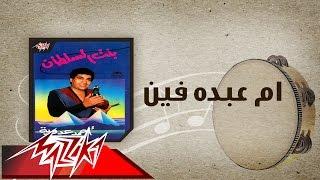 Om Abdo Fein - Ahmed Adaweyah ام عبده فين - احمد عدويه