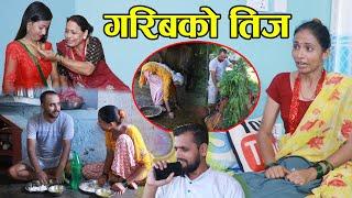 पापी आमा एउटै कोखबाट जन्माएर पनि यतिसम्म गर्न सक्ने My Daughter Katha Samaj Ko Episode 55 कथा समाजको