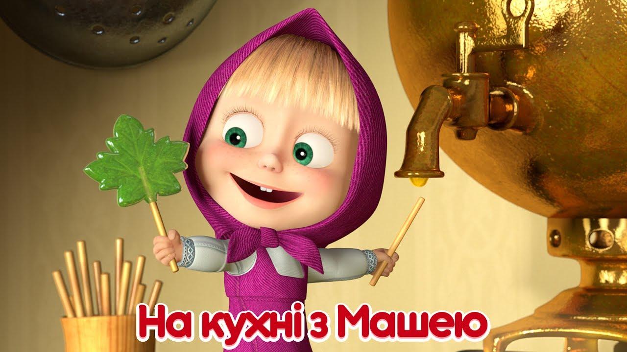 Маша та Ведмідь: На кухні з Машею (всі серії підряд) Masha and the Bear