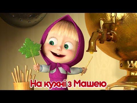 Маша та Ведмідь: На кухні з Машею (всі серії підряд) Masha and the Bear - Как поздравить с Днем Рождения