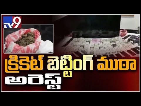 Cricket betting gang busted in Anantapur - TV9