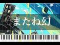 『またね幻』(Matane Maboroshi) / ずっと真夜中でいいのに。 - Piano Arrangement