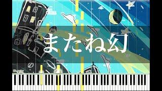 Cover images 『またね幻』(Matane Maboroshi) / ずっと真夜中でいいのに。 - Piano Arrangement