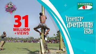 কী করে তৈলাক্ত কলাগাছে উঠতে হয় | Krishoker Eid Ananda | Channel i |