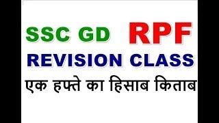 ssc gd constable class