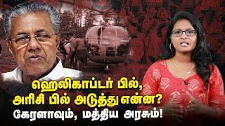 மோடி அரசுக்கு எதிராக வெடிக்கும் விஜயன்…| KERALA | CAA | NRC