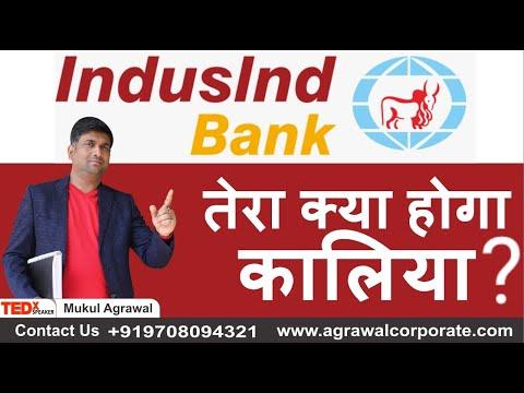 Indusind Bank Share Fall Reason | Indusind Bank Share Latest News | Indusind Bank Share Analysis
