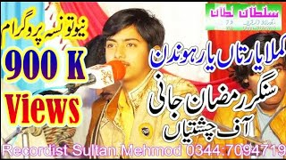 Ramzan Jani Chishtian Saraiki Song Yar Tan Wat Yar Sultan Echo Production