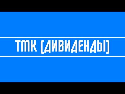 ТМК (новость о дивидендах)