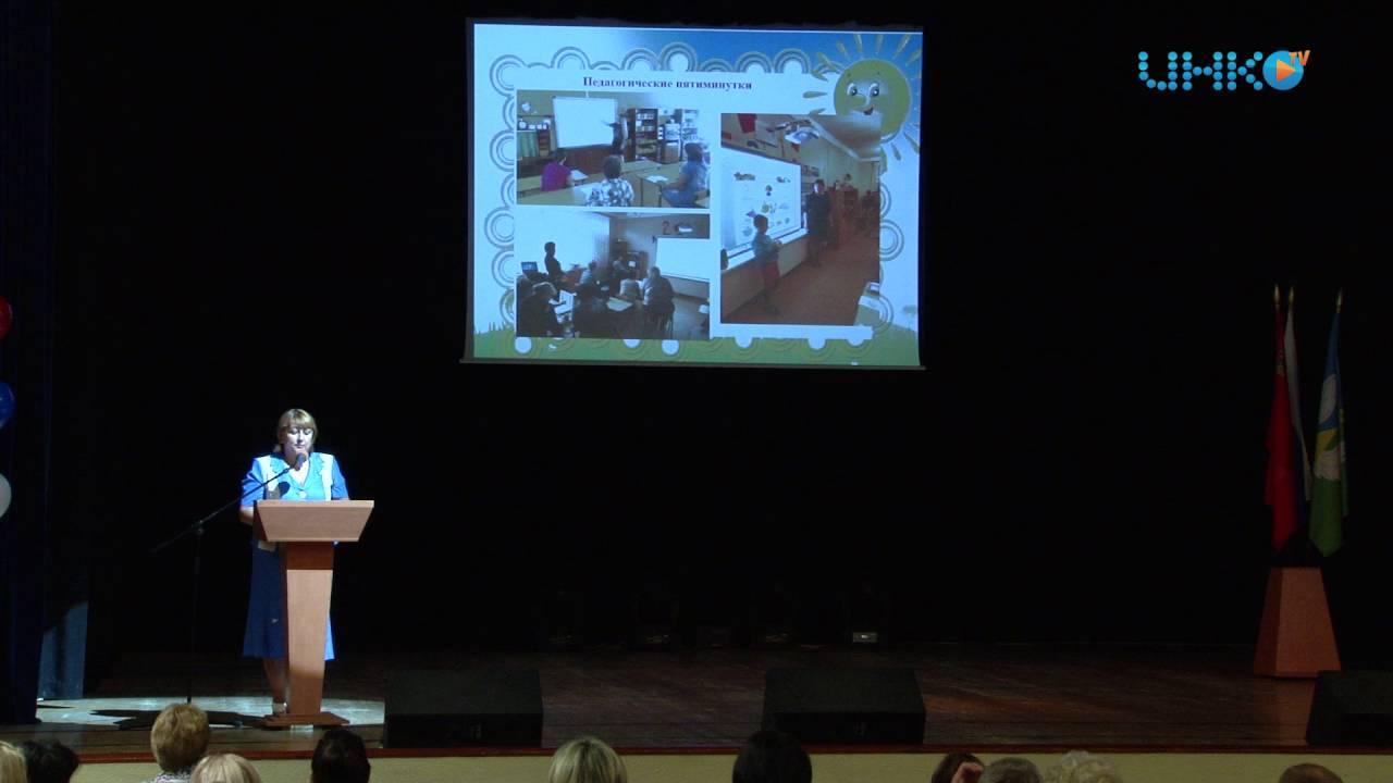 МЕСТО СОБЫТИЙ педагогическая конференция 2016 часть02 ИТОГ