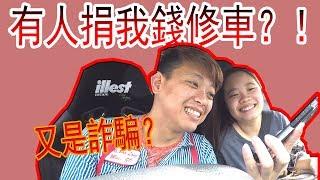 有人要贊助我去買紅豬變速箱?!新加坡好心男可憐我~ HWS VLOG thumbnail