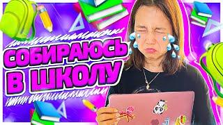 ПОКУПКИ К ШКОЛЕ МОЙ РАБОЧИЙ СТОЛ /Видео Мария ОМГ