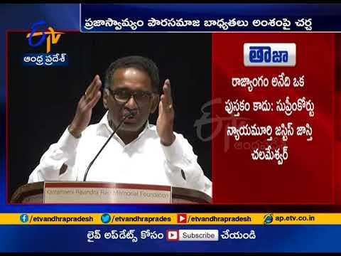Justice Jasti Chelameswar Excellent Speech on Constitution | at Siddarth College | Vijayawada