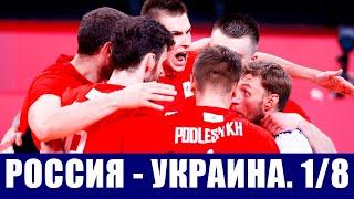 Волейбол Мужской чемпионат Европы 2021 1 8 финала Россия Украина