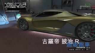 Grand Theft Auto V_CEO 運兵直升機 輕鬆出口和偷車~
