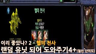 [스타크래프트 2] 이리 좋았나? 2 – 헬의 천사 (랜덤 유닛 되어 도와주기4+)