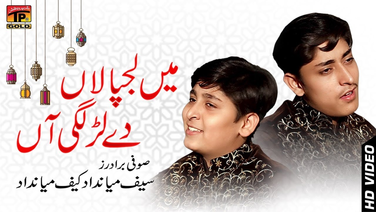 Download Main Laj Palan Day Lar | Kaif Miandad And Saif Miandad | New Qaseeda 2019