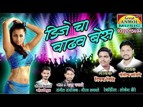 Dj Cha Vadhav Base / नुसताच राडा / Deepak Nikshe & Santosh Landge