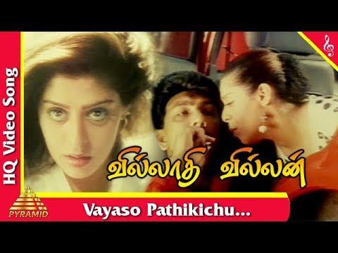 Vayaso Pathikichu Song |Villadhi Villain Tamil Movie Songs|Sathyaraj | Radhika|Nagma |Pyramid Music